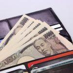 Tポイント(Tカード)は現金に交換することができる!