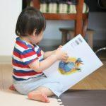 ブックスタートで絵本が無料でもらえる 赤ちゃんに絵本の読み聞かせをしよう