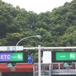 高速道路もマイルが貯まる ETCマイレージサービスで高速道路を無料で走ろう