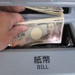 コンビニATMの手数料を無料にすることができるクレジットカードを使って節約